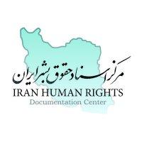 iran human rights documentation center
